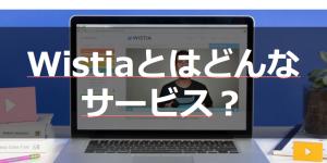 """【Wistia】動画マーケティングアイデア""""Wistiaってどう?"""""""