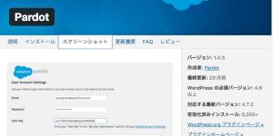 ワードプレスのプラグインでPardotを使用する(Pardot WordPress Plugin)